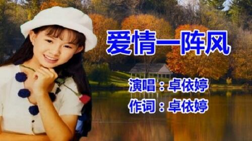 Ai Qing Yi Zhen Feng 爱情一阵风 A Gust Of Love Lyrics 歌詞 With Pinyin By Zhuo Yi Ting 卓依婷 Timi Zhuo Lin Zheng Hua 林正桦