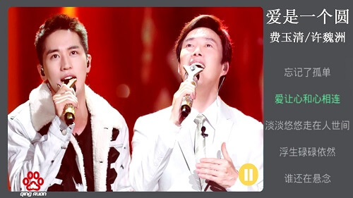 Ai Shi Yi Ge Yuan 爱是一个圆 Love Is A Circle Lyrics 歌詞 With Pinyin By Fei Yu Qing 费玉清 Yu-Ching Fei Xu Wei Zhou 许魏洲 Timmy Xu