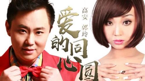 Ai De Tong Xin Yuan 爱的同心圆 Concentric Circles Of Love Lyrics 歌詞 With Pinyin By Gao An 高安 Guo Ling 郭玲