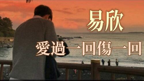 Ai Guo Yi Hui Shang Yi Hui 爱过一回伤一回 Love Hurts Once Lyrics 歌詞 With Pinyin By Yi Xin 易欣