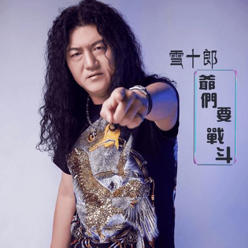 Ye Men Yao Zhan Dou 爷们要战斗 Men Fight Lyrics 歌詞 With Pinyin By Xue Shi Lang 雪十郎