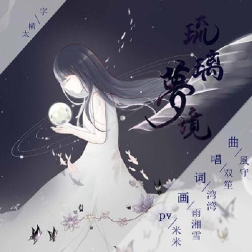 Liu Li Meng Jing 琉璃梦境 Coloured Glaze Dream Lyrics 歌詞 With Pinyin By Shuang Sheng 双笙
