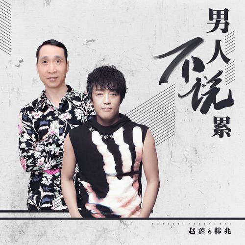 Nan Ren Bu Shuo Lei 男人不说累 Men Don't Say They're Tired Lyrics 歌詞 With Pinyin By Zhao Xin 赵鑫 Han Zhao 韩兆