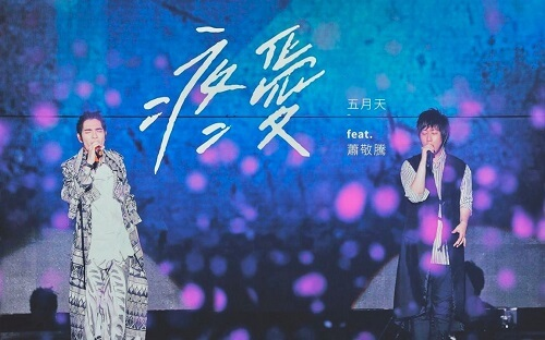 Teng Ai 疼爱 Love Lyrics 歌詞 With Pinyin By Wu Yue Tian 五月天 MayDay Xiao Jing Teng 萧敬腾 Jam Hsiao