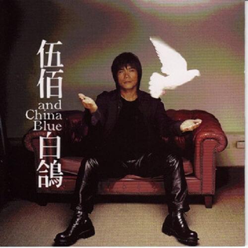 Bai Ge 白鸽 Dove Lyrics 歌詞 With Pinyin By Wu Bai 伍佰 ChinaBlue
