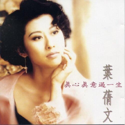 Zhen Xin Zhen Yi Guo Yi Sheng 真心真意过一生 Live Your Life With Your Heart Lyrics 歌詞 With Pinyin By Ye Qian Wen 叶倩文 Sally Yeh