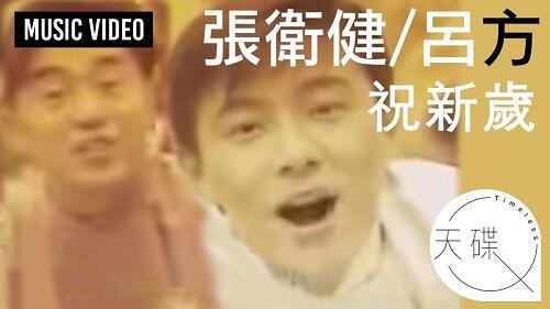 Zhu Xin Sui 祝新岁 Wish The New Year Lyrics 歌詞 With Pinyin By Zhang Wei Jian 张卫健 Dicky Cheung