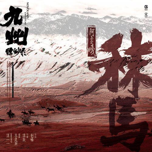Mo Ma 秣马 Radar Horse Lyrics 歌詞 With Pinyin By A Yun Ga 阿云嘎 Ayanga