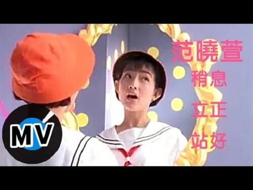 Shao Xi Li Zheng Zhan Hao 稍息立正站好 Stand At A Little Attention Lyrics 歌詞 With Pinyin By Fan Xiao Xuan 范晓萱 Mavis Fan