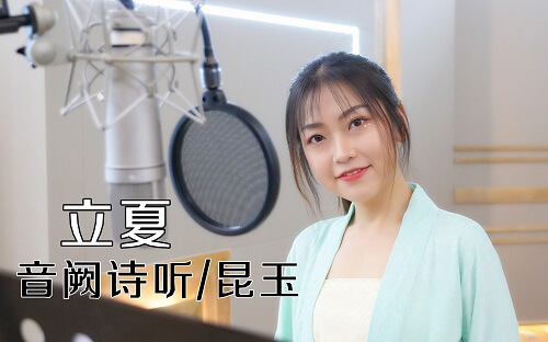 Li Xia 立夏 Summer Begins Lyrics 歌詞 With Pinyin By Yin Que Shi Ting 音阙诗听 Interestingcn Kun Yu 昆玉