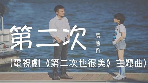 Di Er Ci 第二次 The Second Time Lyrics 歌詞 With Pinyin By Yan Yi Dan 严艺丹 Ivyan