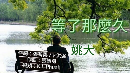 Deng Le Na Me Jiu 等了那么久 It's Been A Long Time Lyrics 歌詞 With Pinyin By Yao Da 姚大