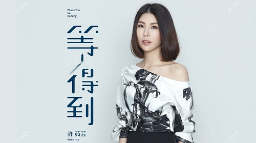 Deng De Dao 等得到 Such As Get Lyrics 歌詞 With Pinyin By Xu Ru Yun 许茹芸 Valen Hsu