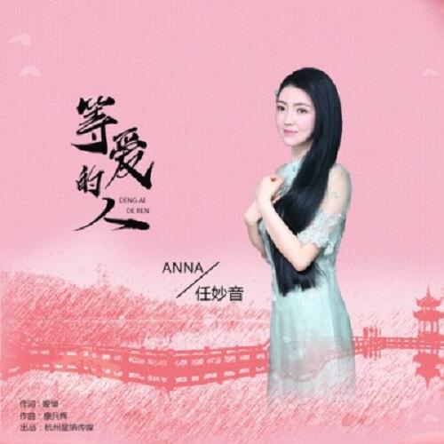 Deng Ai De Ren 等爱的人 Such As Love Lyrics 歌詞 With Pinyin By Ren Miao Yin 任妙音 Anna