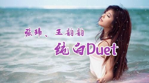 Chun Bai 纯白 Pure White Lyrics 歌詞 With Pinyin By Wang Yun Yun 王韵韵 Yuri