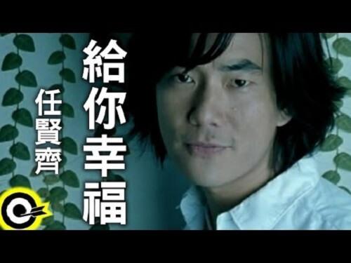 Gei Ni Xing Fu 给你幸福 To Give You Happiness Lyrics 歌詞 With Pinyin By Ren Xian Qi 任贤齐 Richie Jen
