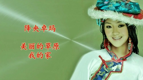 Mei Li De Cao Yuan Wo De Jia 美丽的草原我的家 Beautiful Grassland My Home Lyrics 歌詞 With Pinyin