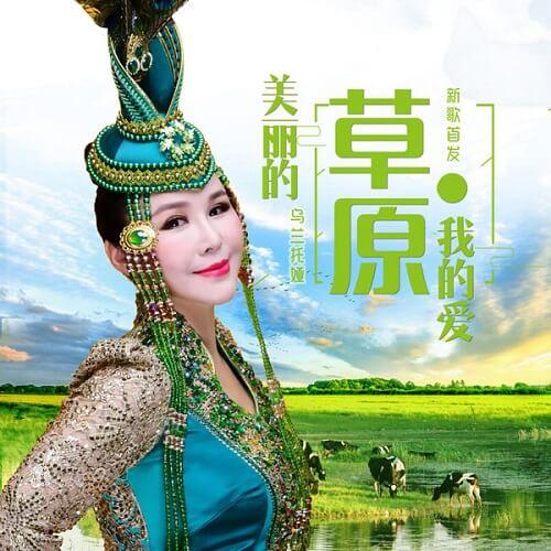 Mei Li De Cao Yuan Wo De Ai 美丽的草原我的爱 Beautiful Grassland My Love Lyrics 歌詞 With Pinyin By Wu Lan Tuo Ya 乌兰托娅