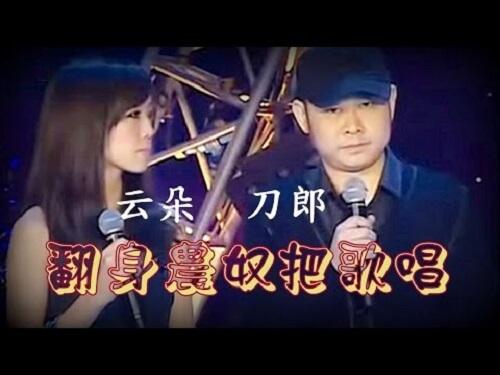 Fan Shen Nong Nu Ba Ge Chang 翻身农奴把歌唱 Turn The Serf To Sing Lyrics 歌詞 With Pinyin
