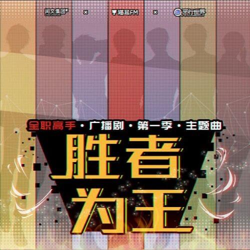 Sheng Zhe Wei Wang 胜者为王 The Winner Is King Lyrics 歌詞 With Pinyin