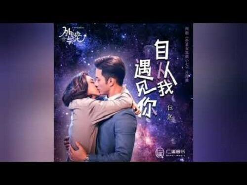 Zi Cong Wo Yu Jian Ni 自从我遇见你 Ever Since I Met You Lyrics 歌詞 With Pinyin By Ren Ran 任然