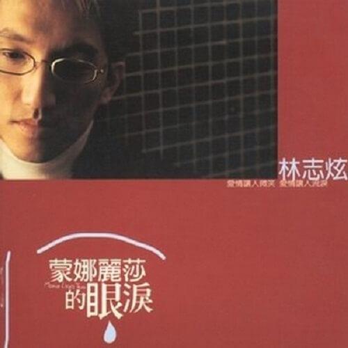 Meng Na Li Sha De Yan Lei 蒙娜丽莎的眼泪 Mona Lisa Tears Lyrics 歌詞 With Pinyin