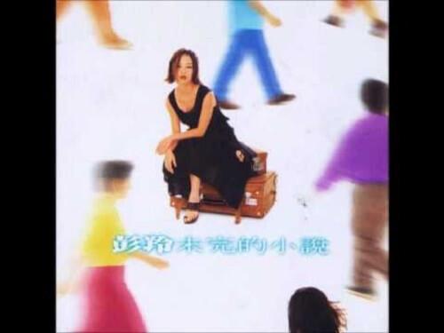 Rang Wo Gen Ni Zou 让我跟你走 Let Me Go With You Lyrics 歌詞 With Pinyin