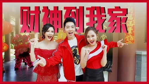 Cai Shen Dao Wo Jia 财神到我家 The God Of Wealth Came To My House Lyrics 歌詞 With Pinyin