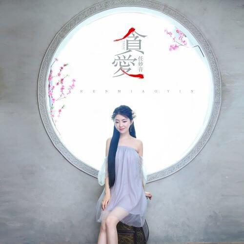 Tan Ai 贪爱 He Who Loves Lyrics 歌詞 With Pinyin