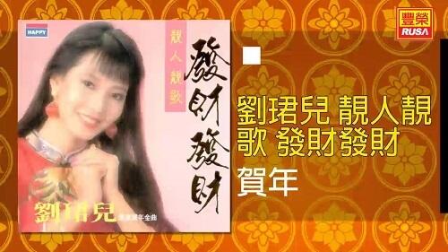 He Nian 贺年 Chinese New Year Lyrics 歌詞 With Pinyin