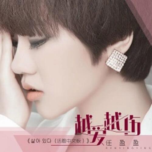 Yue Ai Yue Shang 越爱越伤 More Love More Lyrics 歌詞 With Pinyin