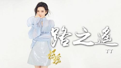 Lu Zhi Yao 路之遥 Way Away Lyrics 歌詞 With Pinyin