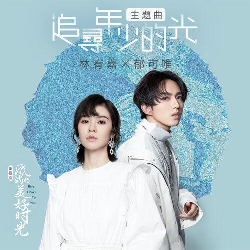 Zhui Xun Nian Shao De Guang 追寻年少的光 Seek The Light Of Youth Lyrics 歌詞 With Pinyin
