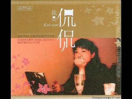 Ni Shui Han 逆水寒 Under Cold Lyrics 歌詞 With Pinyin