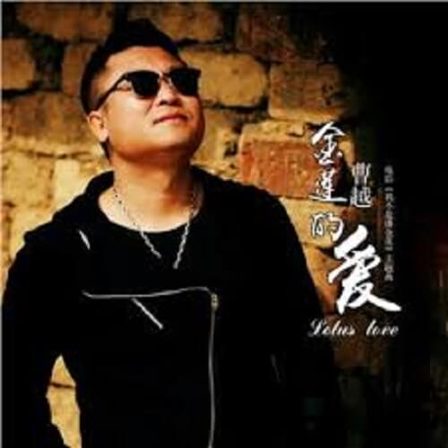 Jin Lian De Ai 金莲的爱 The Love Of Chinese Globeflower Lyrics 歌詞 With Pinyin