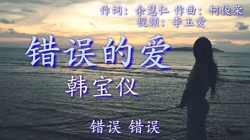 Cuo Wu De Ai 错误的爱 The Wrong Love Lyrics 歌詞 With Pinyin