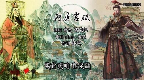 A Pang Gong Fu 阿房宫赋 Epang Palace Fu Lyrics 歌詞 With Pinyin