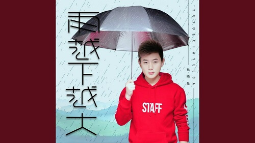 Yu Yue Xia Yue Da 雨越下越大 It's Raining Harder And Harder Lyrics 歌詞 With Pinyin