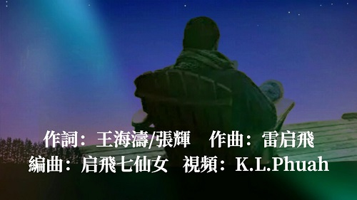 Qing Chun Li 青春里 In The Youth Lyrics 歌詞 With Pinyin