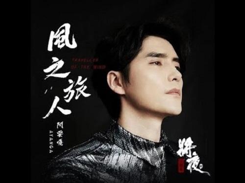 Feng Zhi Lv Ren 风之旅人 Wind Is A Traveler Lyrics 歌詞 With Pinyin