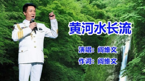 Huang He Shui Chang Liu 黄河水长流 The Yellow River Is A Flowing River Lyrics 歌詞 With Pinyin