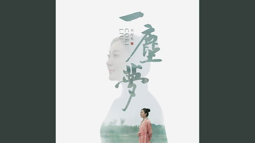 Yi Chen Meng 一尘梦 A Dream Of Dust Lyrics 歌詞 With Pinyin