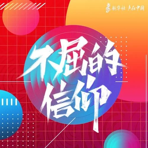 Bu Qu De Xin Yang 不屈的信仰 Unyielding Faith Lyrics 歌詞 With Pinyin