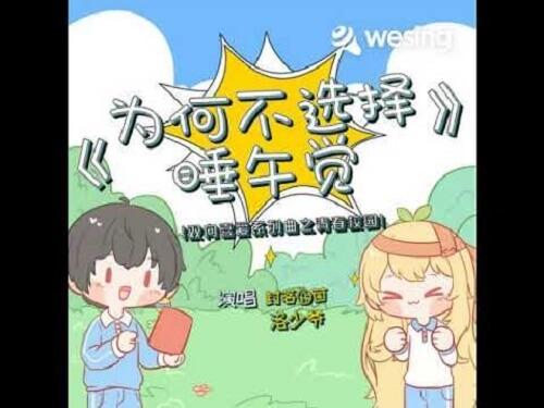 Wei He Bu Xuan Ze Shui Wu Jiao 为何不选择睡午觉 Why Not Take A Nap Lyrics 歌詞 With Pinyin