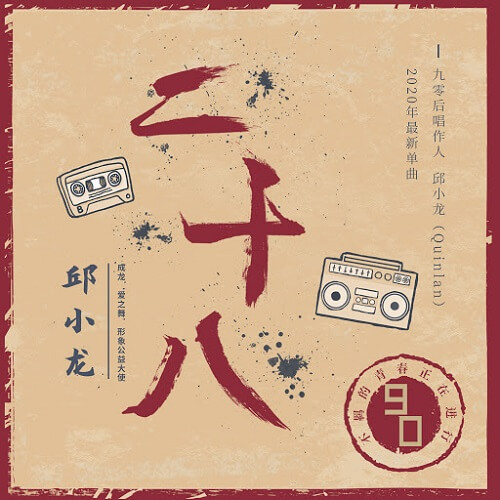 Er Shi Ba 二十八 Twenty-eight Lyrics 歌詞 With Pinyin