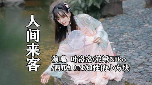 Ren Jian Lai Ke 人间来客 Human Visitors Lyrics 歌詞 With Pinyin