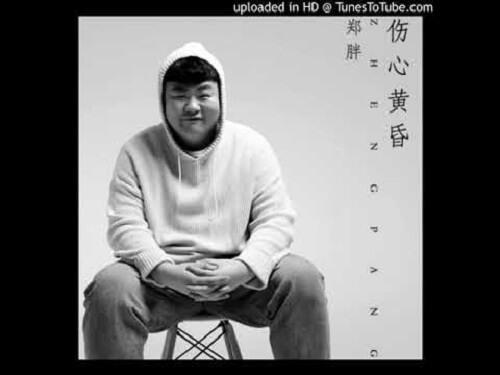 Shang Xin Huang Hun 伤心黄昏 Sad Evening Lyrics 歌詞 With Pinyin