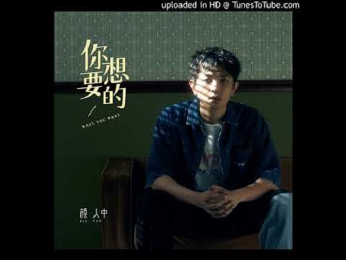 Ni Xiang Yao De 你想要的 What You Want Lyrics 歌詞 With Pinyin