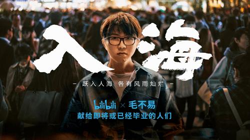 Ru Hai 入海 To The Sea Lyrics 歌詞 With Pinyin