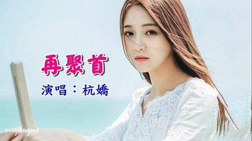Zai Ju Shou 再聚首 Get Together Lyrics 歌詞 With Pinyin